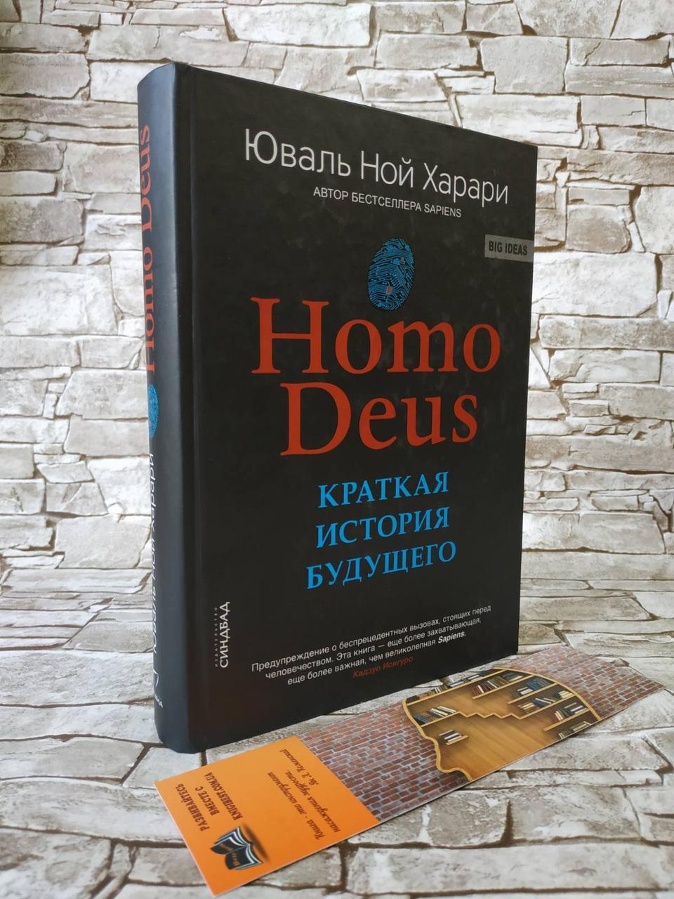 """Книга """"Deus Homo"""" (Хомодеус). Коротка історія майбутнього. Тверда палітурка. Юваль Ної Харарі"""