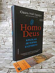 """Книга  """"Homo Deus"""" (Хомодеус).  Краткая история будущего. Твердый переплет. Юваль Ной Харари"""