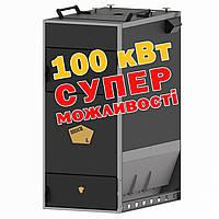 Твердотопливный Котел БРИК 100 кВт