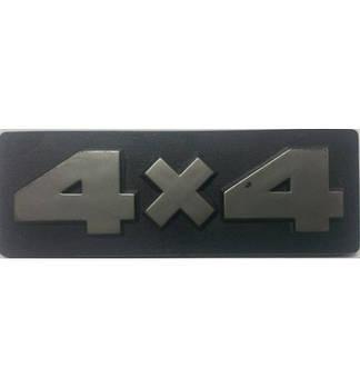 Эмблема на крыло надпись 4х4 2 пукли