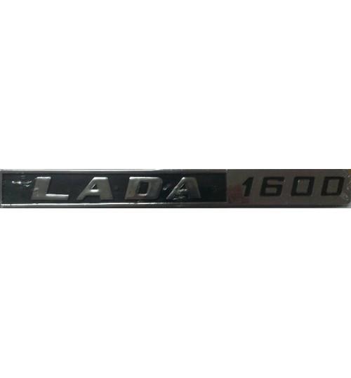 Эмблема на багажник Lada 1600 3 пукли хром