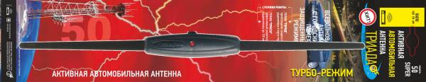 Антенна автомобильная активная Triada 50 Super 150км/ 27Дб/Город-Трасса