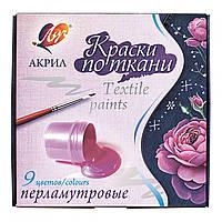 Набор красок по ткани акриловых перламутровых ЛУЧ 9 цветов,15 мл, 29С 1745-08