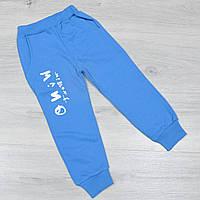 Детские спортивные штаны на байке , трикотаж, для мальчика 5-8 лет (4 ед в уп), Голубой
