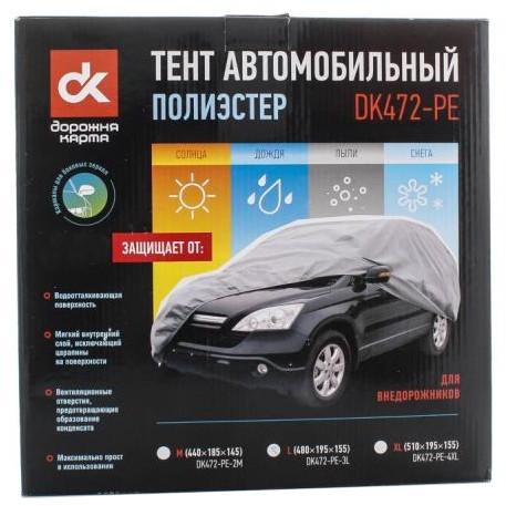 Тент автомобильный для Джипа/Минивена  XL 510x195x155см DK472 (С карманами под зеркало)