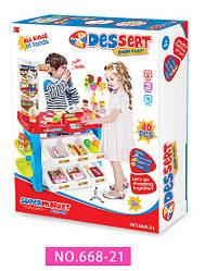 Игровой игрушечный набор супермаркет.