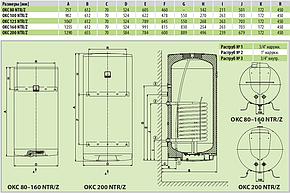 Бойлер косвенного нагрева Drazice OKC 80 NTR/Z, фото 2