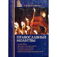 Православные молитвы. Е. В. Тростникова (тв, 349) Эксмо