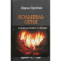 Колыбель огня. Мария Городова (тв, 299) Эксмо