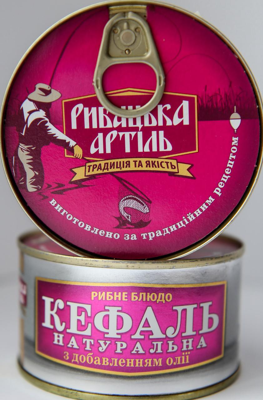 Рыба Кефаль в масле 230 грамм ТМ Рыбацкий Артиль