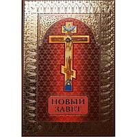 Новый Завет (тв.б/ф 633 с.) Эксмо
