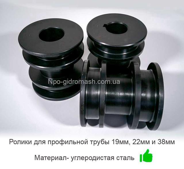 Ролики для трубогиба 19, 22, 38 мм