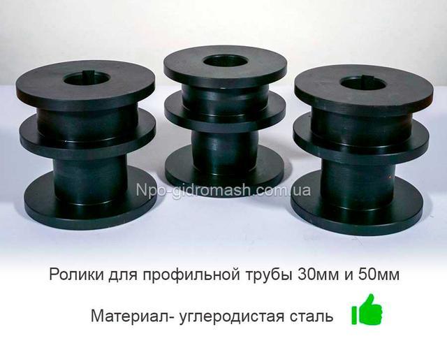 Ролики для трубогиба 30, 50 мм