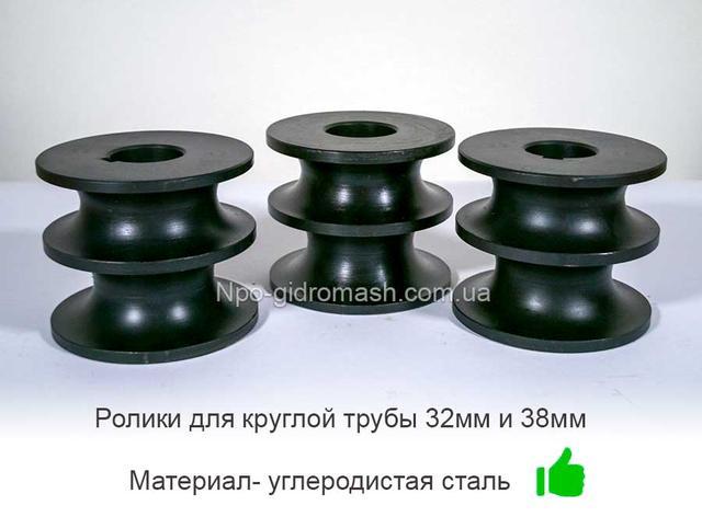 Ролики для трубогиба 32, 38 мм