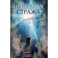 Небесная стража Рассказы о святых (тв, 478) Эксмо