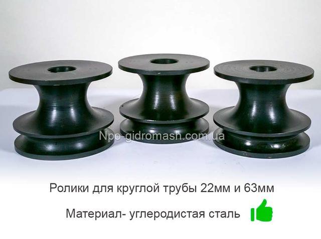 Ролики для трубогиба 22, 63 мм