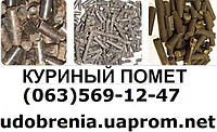 Куриный помет гранулированный сухой мешок Киев (птичий помет). Куриный помет цена, продажа.Продам куриный поме