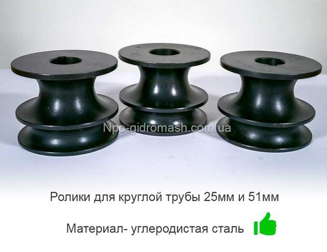 Ролики для трубогиба 25, 51 мм