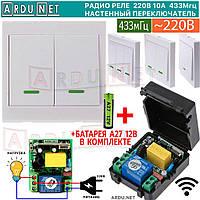 Радио настенный 2 кнопки пульт-выключатель передатчик + приемник для радиореле 433 МГц радио реле проходной