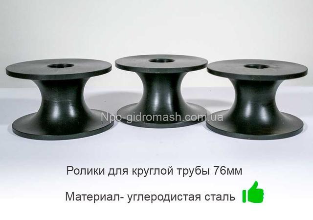 Ролики для трубогиба 76 мм