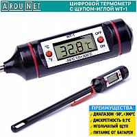 Цифровой LED-термометр щупом-иглой -50°C до +300°С WT-1 для кухни мяса, кухни, шашлыков датчик
