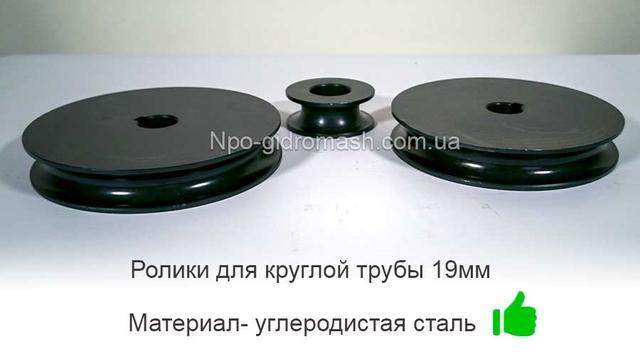 Ролики для трубогиба 19 мм