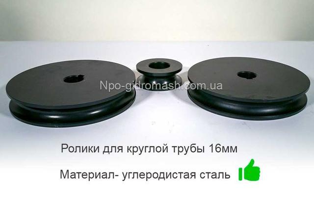 Ролики для трубогиба 16 мм