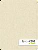 Рулонная штора блэкаут С 300- 302