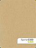 Рулонная штора блэкаут С 300- 303