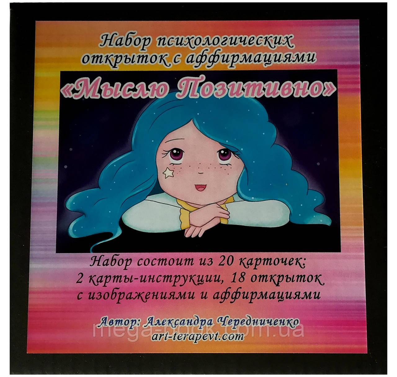 Психологические открытки с аффирмациями «Мыслю Позитивно»