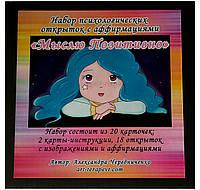 Психологические открытки с аффирмациями «Мыслю Позитивно», фото 1