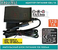 Блок питания 12В 1А power supply Адаптер AC 100-240 DC 12V 1000mA 5.5/2.5мм