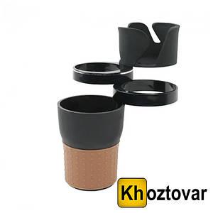 Держатель для стаканов автомобильный Change Auto-Multi Cup Case