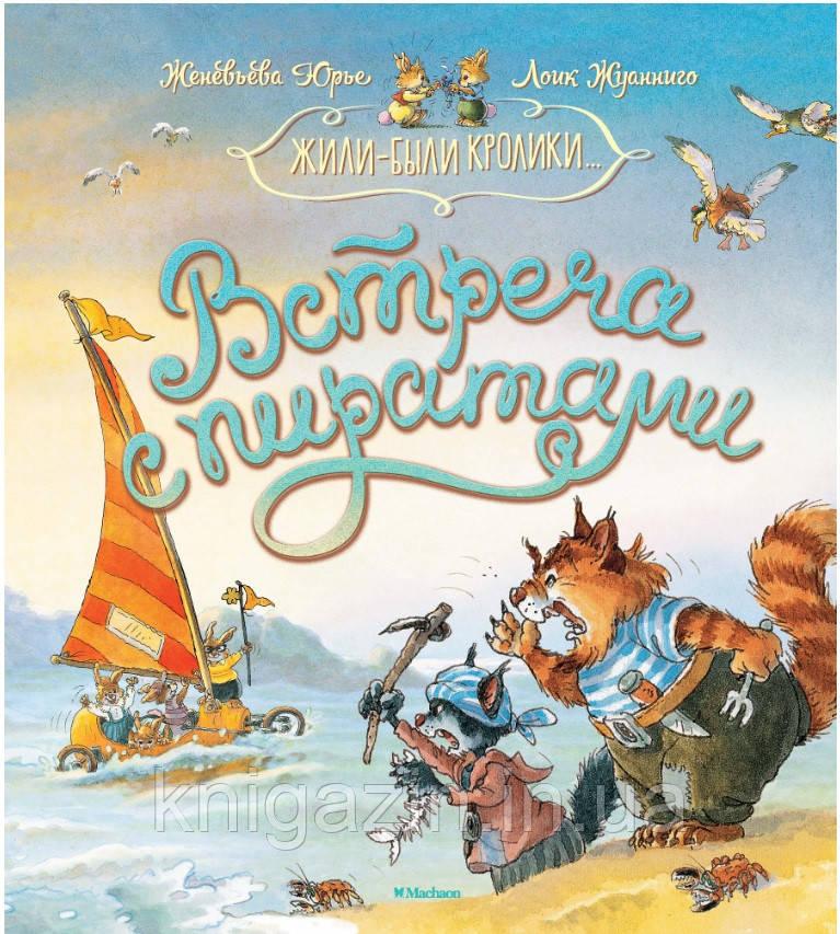 Детская книга Встреча с пиратами или Жили-были кролики Для детей от 1 года до 3
