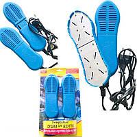 Электросушилка для обуви раздвижная