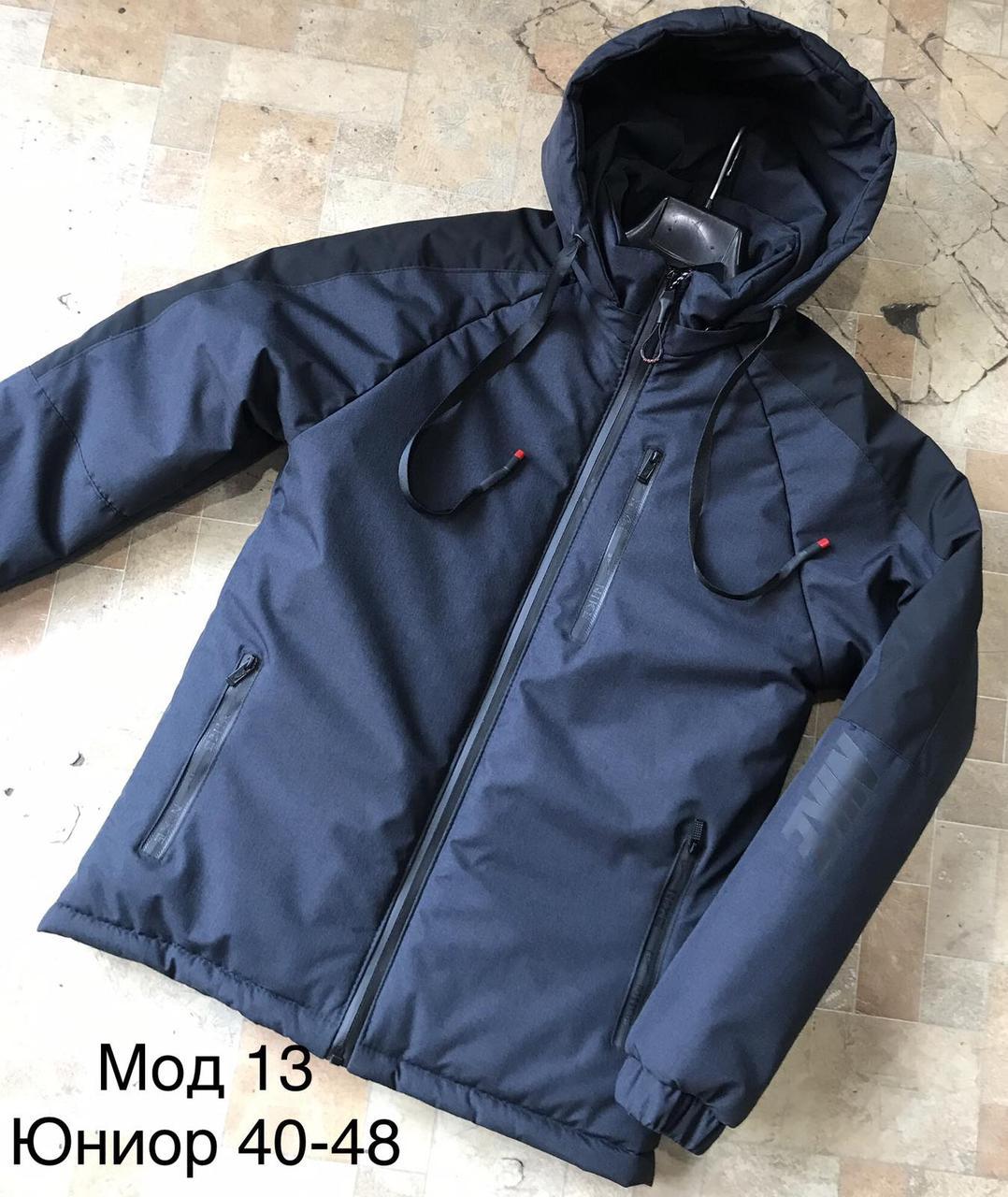 Подростковая осенняя куртка (юниор)