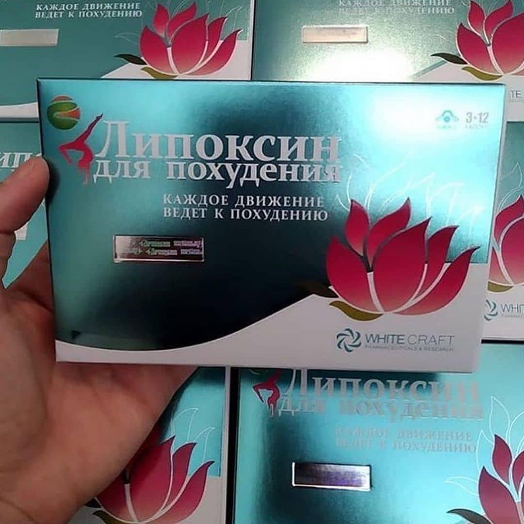Капсулы для похудения липоксин от пробника.