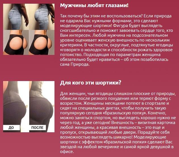 шортики-лифтеры для женщин для поднятия ягодиц