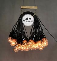 Уличная Гирлянда Retro Lampa 25 м на 51 лампочку с влагозащитой IP44 (bus25) (IB32bus25)