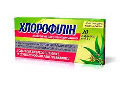 Хлорофиллин (хлорофиллипт) 20таб.блистер Вертекс