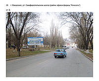 Бигборд Феодосия ул Симферопольское шоссе
