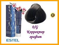 Профессиональная краска-уход для волос Estel DeLuxe Эстель ДеЛюкс 0/G Corrector графит корректор,