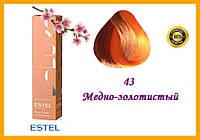 Краска-уход для волос Estel DeLuxe Эстель High Flash для цветного мелирования 43 Медно-золотистый,