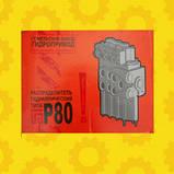 Гидрораспределитель Р80-3/1-222 Гомель 3 секции, фото 2