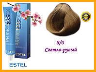 Крем-краска для волос Estel Essex Princess 8/0 Средне-русый 60 мл,