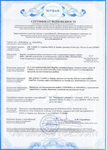 Сертификат соответствия на напольные покрытия из ПВХ без подосновы и на подложке (линолеум)