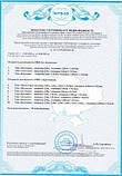 Сертификат соответствия на напольные покрытия из ПВХ без подосновы и на подложке (линолеум), фото 2