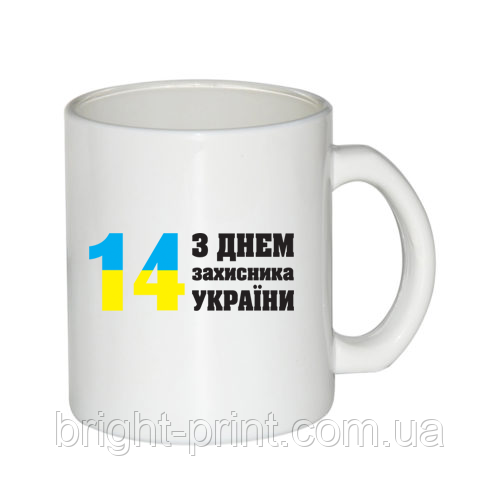 """Чашка """"З Днем Захисника України"""""""