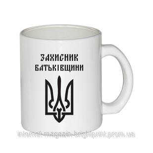 """Чашка з принтом """"Захисник батьківщини"""""""