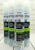 Сухой шампунь для волос Detox Therapy антиоксидантный с каолином